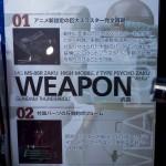 20160827C3TOKYO 2016フィギュア・ガンプラ (18)