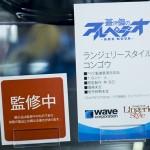 20160827C3TOKYO 2016フィギュア・ガンプラ (181)