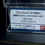 20160827C3TOKYO 2016フィギュア・ガンプラ (93)