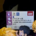 プライズフェア45・バンプレスト・ドラゴンボールフィギュア (17)