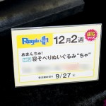 プライズフェア45・セガプライズ (112)