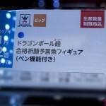 プライズフェア45・バンプレスト・ドラゴンボールフィギュア (44)