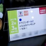 プライズフェア45・バンプレスト・ドラゴンボールフィギュア (38)