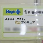 プライズフェア45・セガプライズ (14)
