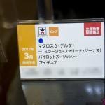 プライズフェア45・バンプレスト (180)