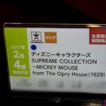 プライズフェア45・バンプレスト (213)