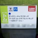プライズフェア45・バンプレスト (209)