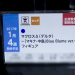 プライズフェア45・バンプレスト (177)
