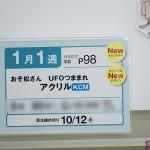 プライズフェア45・セガプライズ (129)