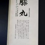 刀剣乱舞・とうらぶ・2017年カレンダー (13)