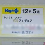 プライズフェア45・セガプライズ (8)