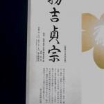 刀剣乱舞・とうらぶ・2017年カレンダー (18)