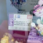 プライズフェア45・バンプレスト (202)