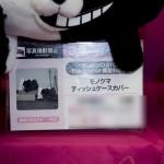 プライズフェア45・フリュー (57)
