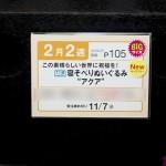 プライズフェア45・セガプライズ (35)
