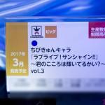 プライズフェア45・バンプレスト・ラブライブ!サンシャイン・ちびきゅんキャラ (1)