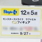 プライズフェア45・セガプライズ (21)