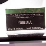 20160920山下しゅんや×KOTOBUKIYA展