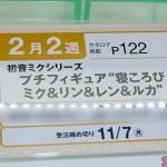 プライズフェア45・セガプライズ (91)