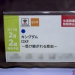 プライズフェア45・バンプレスト (131)