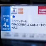 プライズフェア45・バンプレスト・ドラゴンボールフィギュア (41)