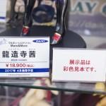 20161014秋葉原フィギュア情報・アキバ☆ソフマップ2号店