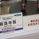 20161021秋葉原フィギュア情報・あみあみ秋葉原店