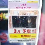 20161104秋葉原フィギュア情報アキバ☆ソフマップ2号店