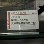 gunplaexpo-japan2016winter-2-16