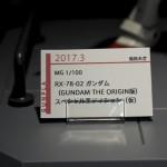 gunplaexpo-japan2016winter-4-13