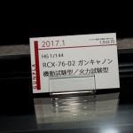 gunplaexpo-japan2016winter-4-2