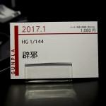 gunplaexpo-japan2016winter-5-47