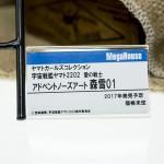 megahobbyexpo2016autumnmegahouse-83