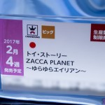 prizefair46-banpresto-102