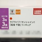 prizefair46-banpresto-119