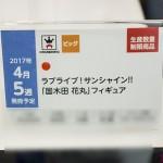 prizefair46-banpresto-129