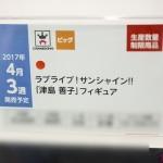 prizefair46-banpresto-130