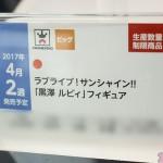 prizefair46-banpresto-131