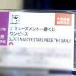 prizefair46-banpresto-139