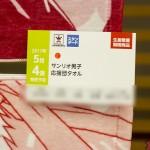prizefair46-banpresto-14