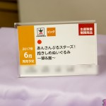 prizefair46-banpresto-21