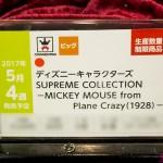 prizefair46-banpresto-89