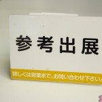 prizefair46-furyu-17