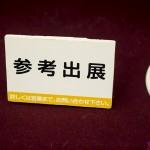 prizefair46-furyu-29