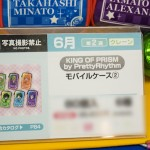 prizefair46-furyu-77