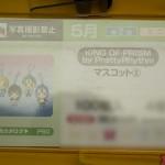 prizefair46-furyu-87