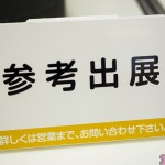 prizefair46-furyu-9