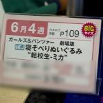 prizefair46-sega-35