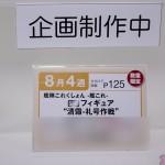プライズフェア47・セガ・艦これフィギュア (2)