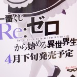 Reゼロから始めるレムの誕生日生活 (51)